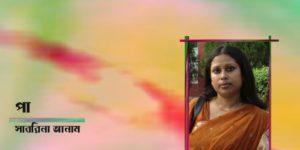 পা ॥ সাবরিনা আনাম