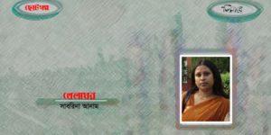 খেলাঘর ॥ সাবরিনা আনাম