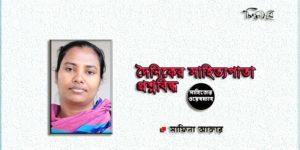 দৈনিকের সাহিত্যপাতা প্রশ্নবিদ্ধ ॥ সাফিনা আক্তার