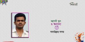 বহুগামী স্কুল ও অন্যান ॥ সানাউল্লাহ সাগর