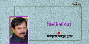তিনটি কবিতা ॥ সাইফুল্লাহ মাহমুদ দুলাল