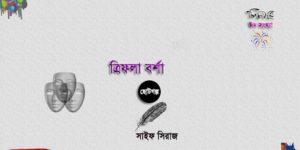 ত্রিফলা বর্শা ॥ সাইফ সিরাজ