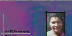 বেড়ে উঠি কিশোরী ছায়ায় ॥ সেলিনা শেলী