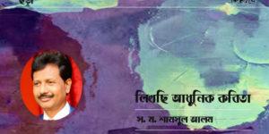 লিখছি আধুনিক কবিতা॥ স.ম. শামসুল আলম