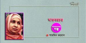 মাতবরচর ॥ শারমিন রহমান