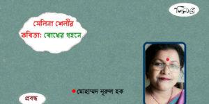 সেলিনা শেলীর কবিতা: বোধের গহনে॥ মোহাম্মদ নূরুল হক