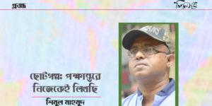 ছোটগল্প: পক্ষান্তরে নিজেকেই লিখছি ॥ শিমুল মাহমুদ