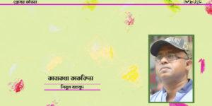 কাব্যকথা কাকবিদ্যা ॥ শিমুল মাহমুদ