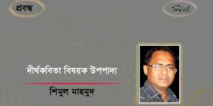 দীর্ঘকবিতা বিষয়ক উপপাদ্য ॥ শিমুল মাহমুদ