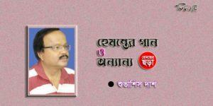 হেমন্তের গান ও অন্যান্য ॥ শুভাশিস দাশ