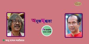 অনুজমুগ্ধতা ॥ আবু হাসান শাহরিয়ার