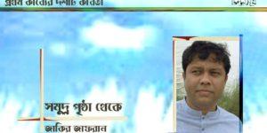 সমুদ্র পৃষ্ঠা ॥ জাকির জাফরান