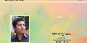 পাপ ও পুনর্জন্ম ॥ চাণক্য বাড়ৈ