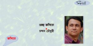 গুচ্ছ কবিতা ॥ চন্দন চৌধুরী