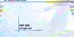শরৎকথা ॥ চন্দনকৃষ্ণ পাল