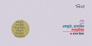 একমুঠো-প্রাত্যহিক-নগরডটকম ॥ হাসান ইমাম
