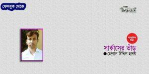 সার্কাসের ভাঁড় ॥ হেলাল উদ্দিন হৃদয়