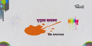 দুপুরের হৃদয়কথা ॥ হরিৎ বন্দ্যোপাধ্যায়