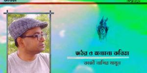 জঠর ও অন্যান্য কবিতা ॥ কাজী নাসির মামুন
