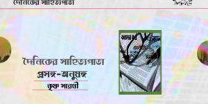 দৈনিকের সাহিত্যপাতা: প্রসঙ্গ-অনুষঙ্গ ॥ কৃষ্ণ সারথী