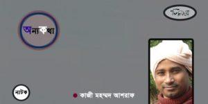 অন্যকথা ॥ কাজী মহম্মদ আশরাফ