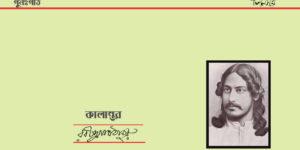 কালান্তর ॥ রবীন্দ্রনাথ ঠাকুর