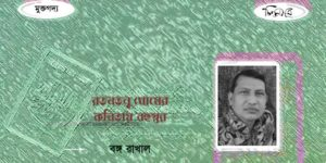 রতনতনু ঘোষের কবিতায় বহুস্বর ॥ বঙ্গ রাখাল