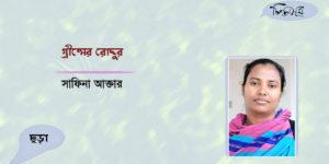 গ্রীষ্মের রোদ্দুর ॥ সাফিনা আক্তার