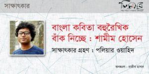বাংলা কবিতা বহুরৈখিক বাঁক নিচ্ছে: শামীম হোসেন