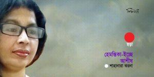 হেমন্তিকা-ইচ্ছে-আশীষ ॥ শাহানারা ঝরনা