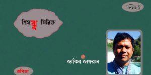 প্রিয়ঝু সিরিজ ॥ জাকির জাফরান